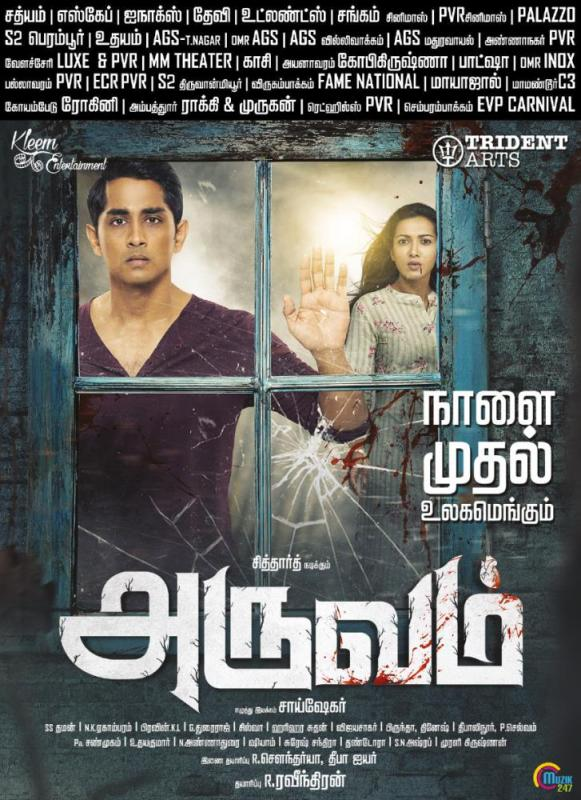 Aruvam, Puppy, Petromax, Miga Miga Avasaram Chennai Theatre List
