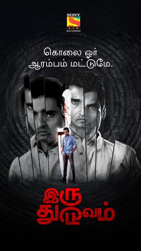 SonyLIV Iru Dhuruvam Tamil web series
