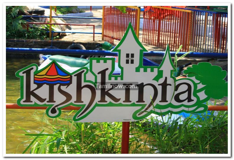 Kishkinta photos 14