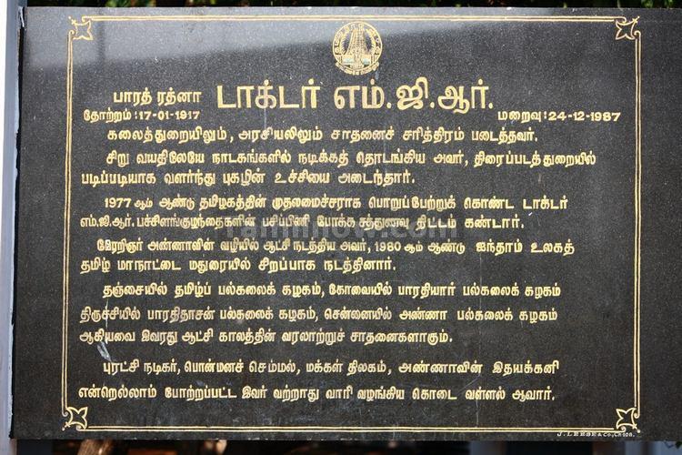 Dr mgr memorial