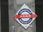 Mandaveli station 4346