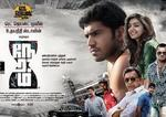 Neram : Thriller Releasing on May 17