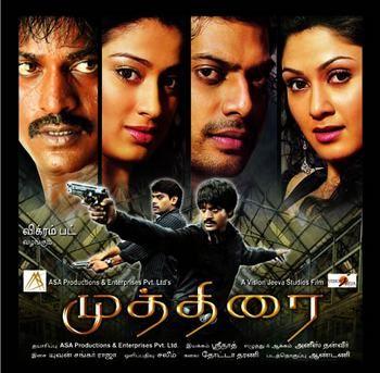 http://www.tamilnow.com/movie/images/mutthirai.jpg