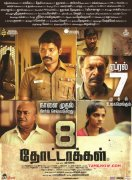 2017 Picture 8 Thottakkal Film 3567