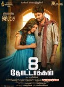 Cinema 8 Thottakkal Pictures 9919