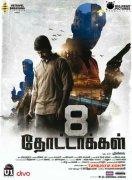 Latest Albums 8 Thottakkal Cinema 4729