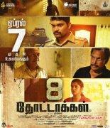 Latest Wallpaper 8 Thottakkal Tamil Movie 5136