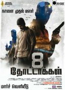 Tamil Film 8 Thottakkal New Albums 9074