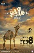 Bakrid Tamil Movie Poster