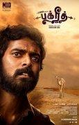 Bakrid Tamil Movie Still