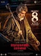 Tamil Film Nerkonda Paarvai Albums 6102