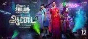 Aadai Movie Release July 19