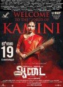 Aadai Movie Theatre List July 19