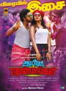 Aayiram Jenmangal Tamil Film 2019 Images 8729