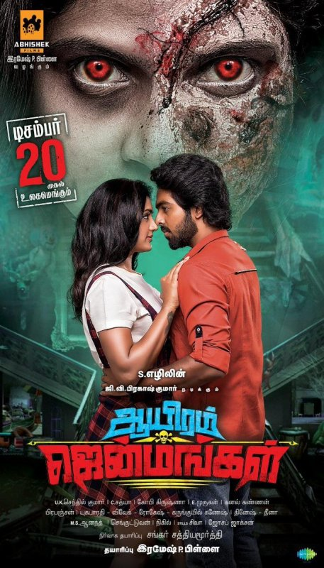 Latest Wallpapers Tamil Movie Aayiram Jenmangal 5661