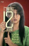 Akshara Haasan 233