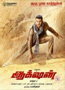 Action Vishal Movie 926