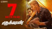 New Gallery Action Tamil Film 2528
