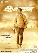 Vishal Film Action Poster 54
