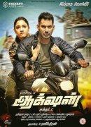 Vishal Thamanna Movie Action Latest Poster 935