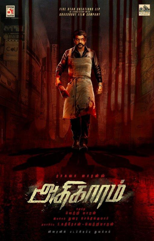 Adhigaaram Movie Recent Album 4442