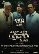 Adho Andha Paravai Pola Feb 14 Release 643