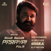 Adho Andha Paravai Pola Teaser Launch By Mohanlal 918