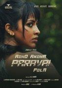 Movie Adho Andha Paravai Pola Recent Wallpapers 9304
