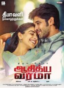 Adithya Varma New Poster 794