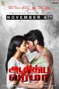 Adithya Varma November 8 Release 623