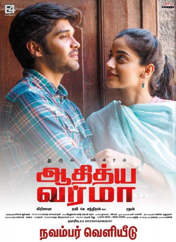 Adithya Varma Tamil Film 2019 Images 1817