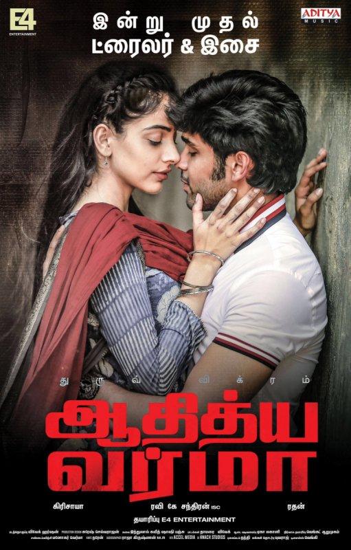 Adithya Varma Trailer And Music Poster 885