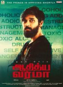 Dhruv Vikram Adithya Varma Movie 249