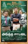 Adutha Sattai Tamil Film Aug 2019 Photo 125