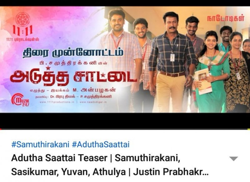 New Gallery Film Adutha Sattai 375