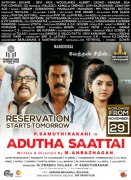 Samuthirakarani Adutha Sattai Theater List 951