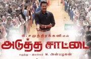 Still Tamil Cinema Adutha Sattai 561