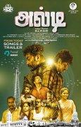 New Image Alti Tamil Film 1844