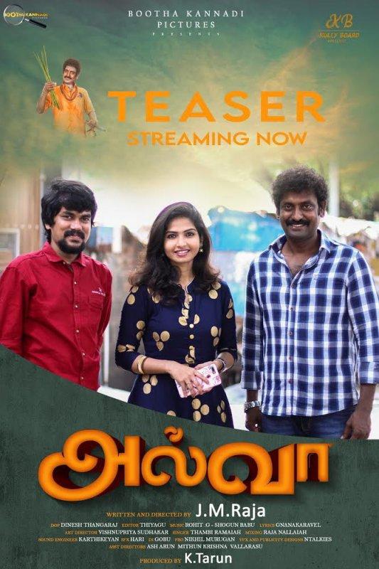 Alwa Tamil Cinema Nov 2020 Pictures 7346
