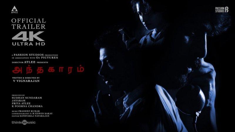 Album Andhaghaaram Tamil Film 5099