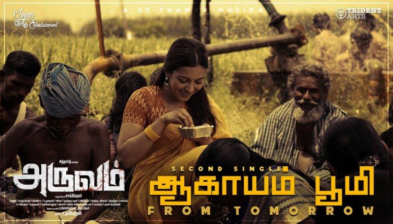 Aruvam Movie Poster 933
