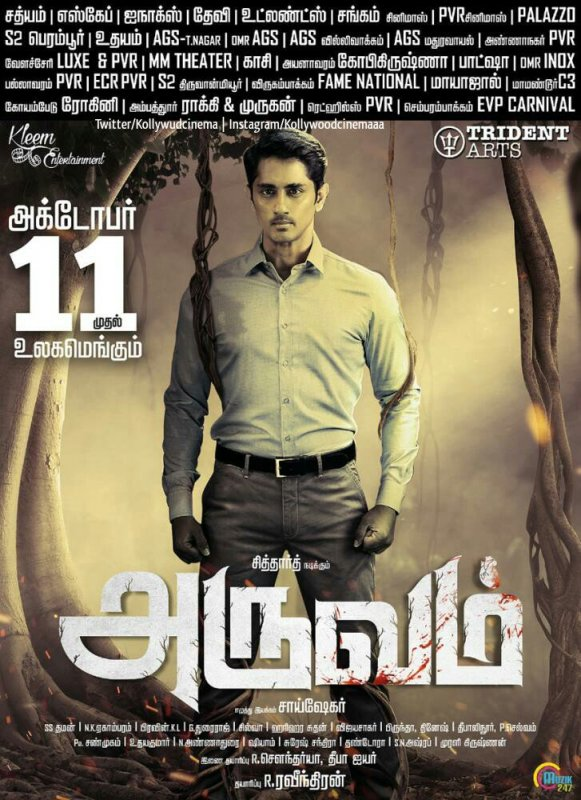 Siddharth Aruvam Oct 11 Release Theater List 438