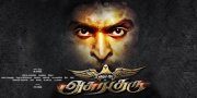 Vikram Prabhu Movie Asura Guru Poster