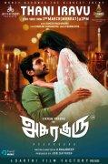Asura Guru Tamil Film Latest Image 9998