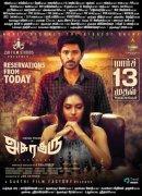 Asura Guru Tamil Film Latest Pic 3418