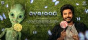 Movie Ayalaan First Look Poster Siva Karthikeyan 784