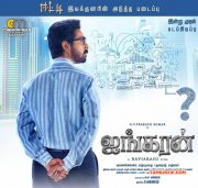 Feb 2017 Wallpapers Ayngaran Tamil Movie 7980