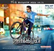 Latest Gallery Tamil Cinema Ayngaran 5935