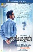 Stills Ayngaran Tamil Movie 7500