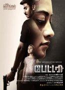Battery Tamil Movie 2020 Album 8947